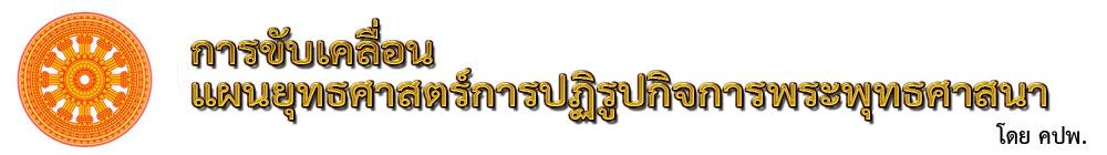 Buddhism 4.0